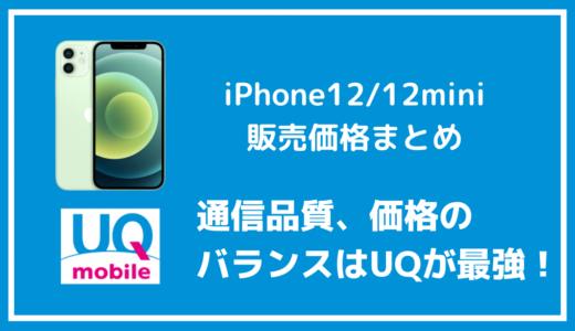iPhone12/12miniが値下げ|格安SIM系最強のUQモバイル 販売金額まとめ