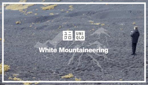 ユニクロ×White Mountaineeringレビュー メンズはたった4型だけどハズレ無しで全部欲しい!